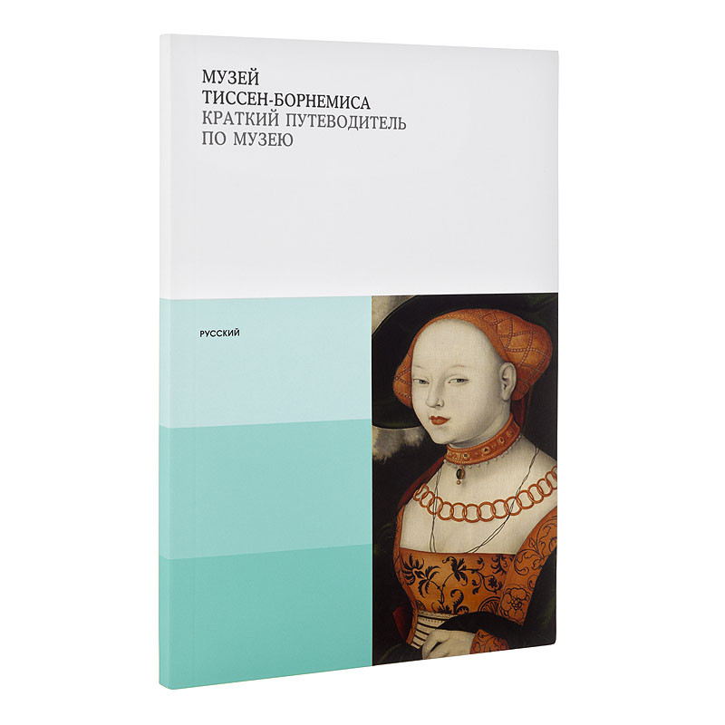zoom Pocket guide to the Museo Nacional Thyssen-Bornemisza: Russian