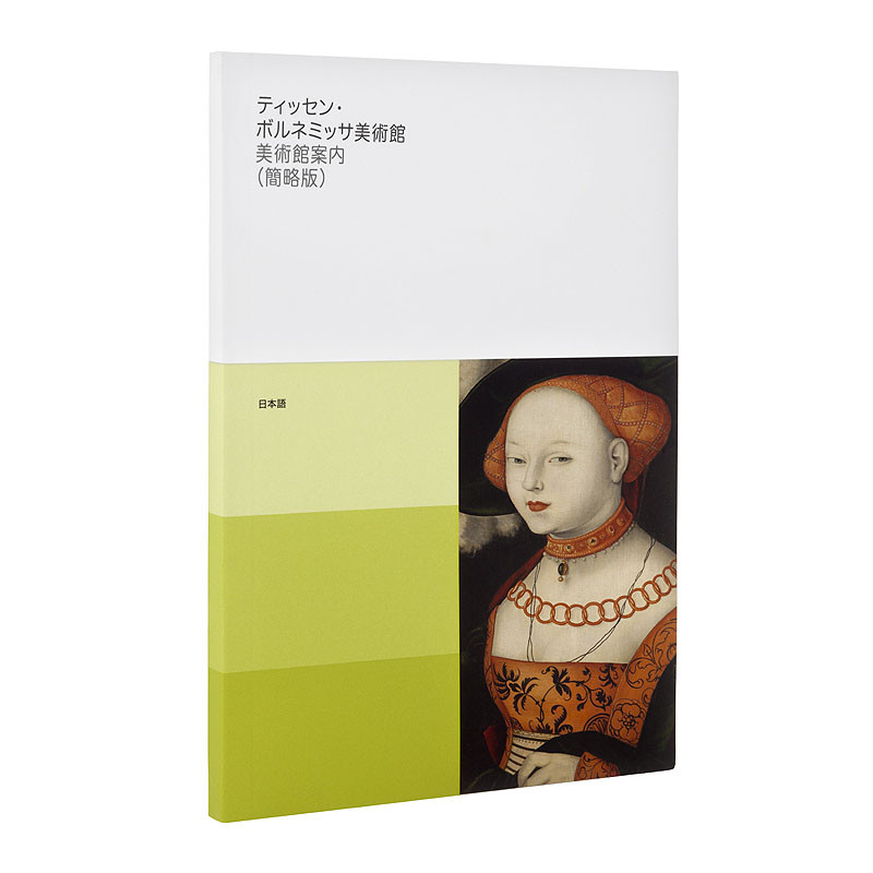 zoom Pocket guide to the Museo Nacional Thyssen-Bornemisza: Chinese